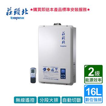 《莊頭北》莊頭北_無線遙控數位恆溫熱水器16L_TH-8165FE_ (BA110011)