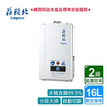 《莊頭北》莊頭北_數位恆溫型熱水器16L_TH-7168FE (BA110010)