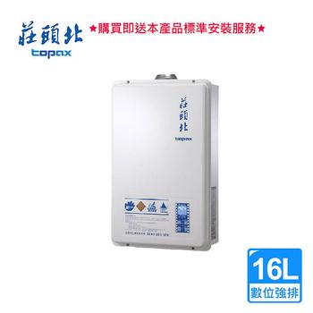 《莊頭北》莊頭北_數位恆溫型熱水器16L_TH-7167AFE (BA110009)