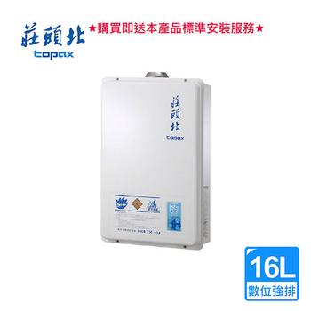 《莊頭北》莊頭北_數位恆溫型熱水器_16L_TH-7166FE (BA110008)