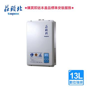 《莊頭北》莊頭北_數位恆溫型熱水器13L_TH-7132FE (BA110006)