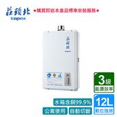 《莊頭北》莊頭北_數位強排型熱水器12L_TH-7126FE (BA110005)