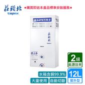 《莊頭北》莊頭北_加強抗風型熱水器12L_TH-5127RF (BA110004)