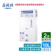 《莊頭北》莊頭北_加強抗風型熱水器10L_TH-5107RF (BA110003)
