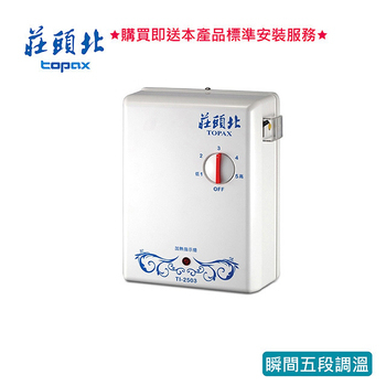 《莊頭北》莊頭北_分段式控溫瞬熱電能熱水器_ TI-2503 (BA110013)