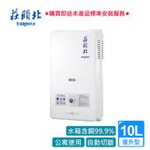 《莊頭北》莊頭北_安全熱水器10L_TH-3106RF (BA110001)