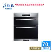 《莊頭北》莊頭北_臭氧殺菌落地烘碗機 (70㎝)_ TD-3665L (BA310009)