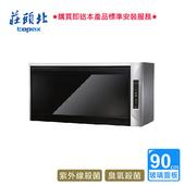 《莊頭北》莊頭北_臭氧+紫外線烘碗機90CM(玻璃面板)_ TD-3205GXL (BA310005)