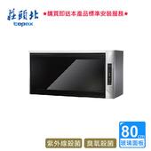 《莊頭北》莊頭北_臭氧+紫外線烘碗機80CM(玻璃面板)_ TD-3205GL (BA310004)