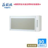 《莊頭北》莊頭北_臭氧殺菌烘碗機90CM_ TD-3103WXL (BA310003)