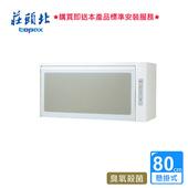 《莊頭北》莊頭北_臭氧殺菌烘碗機80cm_TD-3103WL (BA310002)