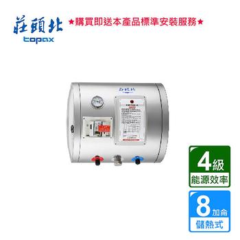 《莊頭北》莊頭北_儲熱式熱水器8加侖_6kw_橫掛_27A_TE-1080W (BA410002)
