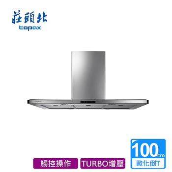 《莊頭北》莊頭北_中島型排油煙機_一般型風管罩_ TR-5995 (BA210045)
