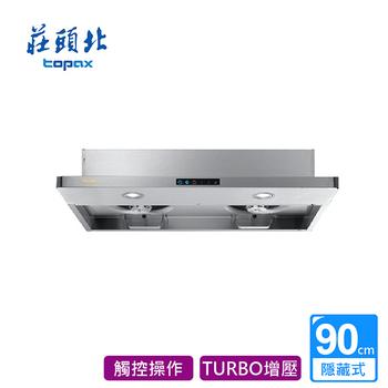 《莊頭北》莊頭北_ Turbo增壓排油煙機90CM_TR-5698SXL (BA210036)