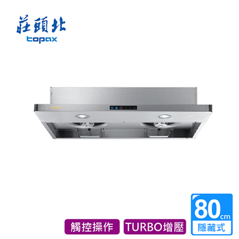 《莊頭北_》莊頭北_Turbo增壓排油煙機80CM_TR-5698SL (BA210035)