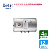 《莊頭北》莊頭北_儲熱式電熱水器12加侖_4kw_橫掛_18A_TE-1120W (BA410004)