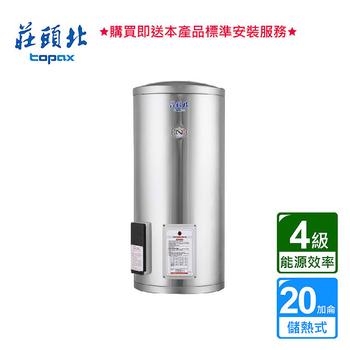 《莊頭北》莊頭北_儲熱式熱水器20加侖_4kw_立式_18A_TE-1200 (BA410005)