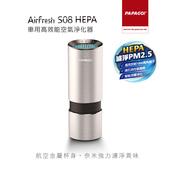 《PAPAGO》PAPAGO! Airfresh S08 HEPA 車用高效能空氣淨化器