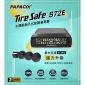 《PAPAGO》PAPAGO ! TireSafe S72E無線太陽能輕巧胎壓偵測器(胎外式)