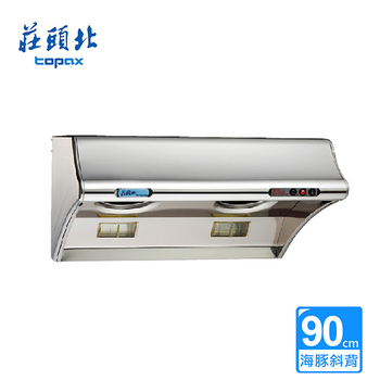 《莊頭北》莊頭北_斜背式排油煙機90CM_電熱除油_ TR-5303BHSXL (BA210025)