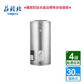 《莊頭北》莊頭北_儲熱式熱水器30加侖_4kw_立式_18A_TE-1300 (BA410006)