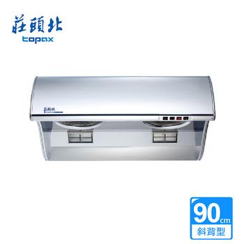 《莊頭北》莊頭北_超大風胃油煙機90CM_TR-5396CSXL (BA210011)