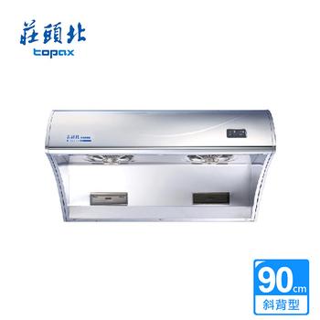 《莊頭北》莊頭北_不鏽鋼除油煙機 斜背90CM_平價型_ TR-5393BSXL (BA210007)