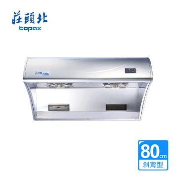《莊頭北》莊頭北_不鏽鋼除油煙機 斜背80CM_平價型_ TR-5393BSL (BA210006)
