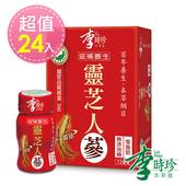 《李時珍》李時珍 靈芝御品人蔘飲x24入(50ml/瓶)