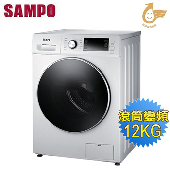 SAMPO 聲寶 12公斤變頻滾筒洗衣機ES-JD12D(送基本安裝)