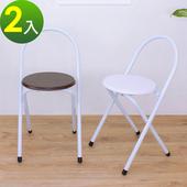 《頂堅》鋼管(木製椅座)折疊椅/餐椅/洽談椅/休閒椅(二色可選)-2入/組(深胡桃木色)