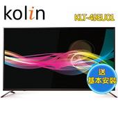 《歌林KOLIN》49型4K連網液晶顯示器+視訊盒KLT-49EU01(送基本安裝)