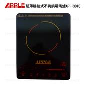 《APPLE》蘋果牌超薄觸控式不挑鍋電陶爐AP-i3818