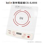 《Kolin》歌林電磁爐CS-SJ006