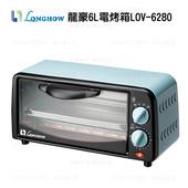 《LONGHOW》龍豪6L電烤箱LOV-6280