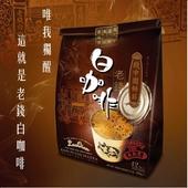 《三叔公》老錢白咖啡-480g/袋原味