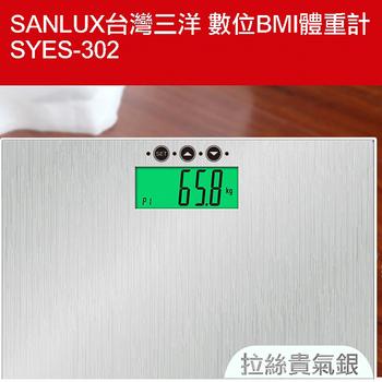 《SANLUX台灣三洋》數位BMI體重計(SYES-302)