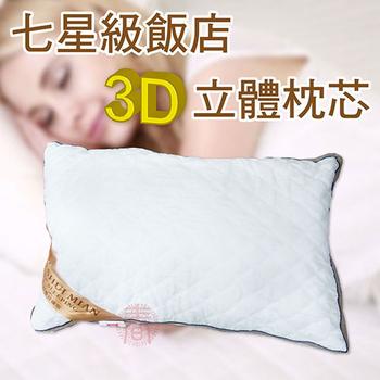 《派樂》七星級飯店枕3D立體枕芯(枕頭1顆贈手提袋1個)