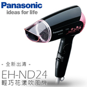 《PANASONIC》出清 ▶ 國際牌 吹風機 EH-ND24 輕巧折疊