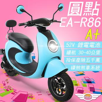 《e路通》(客約)EA-R86A+ 圓點 52V鋰電電池 500W LED燈 液晶儀表 電動車 (電動自行車)(藍)