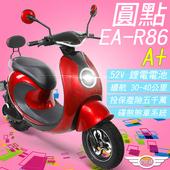 《e路通》(客約)EA-R86A+ 圓點 52V鋰電電池 500W LED燈 液晶儀表 電動車 (電動自行車)(紅)