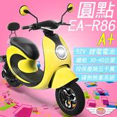 《e路通》(客約)EA-R86A+ 圓點 52V鋰電電池 500W LED燈 液晶儀表 電動車 (電動自行車)(黃)