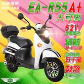 《e路通》(客約)EA-R55A+ 大可愛  52V鋰電池 500W LED大燈 液晶儀表 電動車 (電動自行車)(白黑)