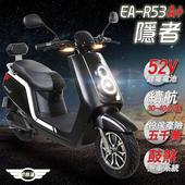 《e路通》(客約)EA-R53A+ 隱者 52V鋰電電池 500W LED大燈 液晶儀表 電動車 (電動自行車)(黑底白紋)