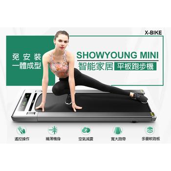 《X-BIKE 晨昌》小漾智能型跑步機/平板跑步機__小漾 SHOWYOUNG MINI(MINI_灰)