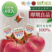 《即期良品》【囍瑞 BIOES】100%純天然蘋果汁原汁二箱(200ml - 48入)(V061448)