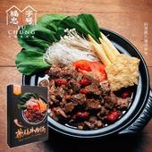 《福忠字號》藥膳牛肉鍋 新品上市(1200g/盒)