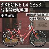 《BIKEONE》L4 266B 26吋6速 SHIMANO變速 復古時尚淑女車咖啡車(不含籃子) 低跨點設計都會時尚通勤新寵兒(緋紅)