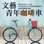 《BIKEONE》L5 246MAN 24吋6速 日本SHIMANO變速淑女車咖啡車 低跨點設計都會時尚通勤新寵兒(綠色)