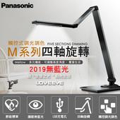 《Panasonic 國際牌》2019新款 M系列 LED 無藍光檯燈 HH-LT0616P09/HH-LT0617P09(深灰 HH-LT0617P09)